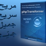 2.0  phpTransformer      